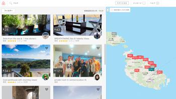 Airbnb(エアービーアンドビー)のWebサイト